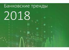 Сбербанк представляет топ-10 трендов 2018 года в банковской системе