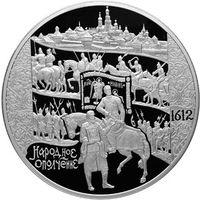 Реверс монеты «400-летие народного ополчения Козьмы Минина и Дмитрия Пожарского»