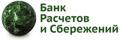 Банк Расчетов и Сбережений - логотип