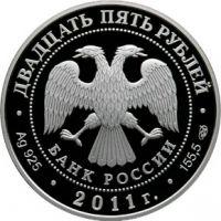 Аверс монеты «Казанский Богородицкий монастырь, г. Казань»